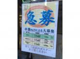 ライフ 武蔵小山店