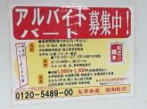 丸幸水産 昭和町店