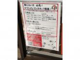 セブン-イレブン 大阪長居1丁目店