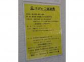 株式会社 新日本点検