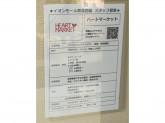 HEART MARKET(ハートマーケット) イオンモール堺北花田店