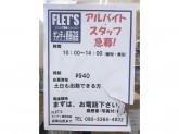 フレッツ サンディ西田辺店