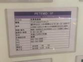 PETEMO 千種店