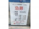 ローソン 台東浅草一丁目店