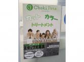 Choki Peta'(チョキペタ) 西宮店