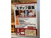 BAQET(バケット) イオンモール札幌発寒店