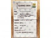 ELVENCE DEUX アスナル金山店