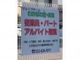 わかばの杜・東海【放課後等デイサービス わかばグループ】