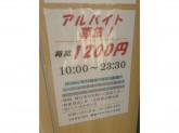 つけめんTETSU 新宿マルイアネックス店