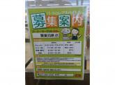 スーパーマーケットバロー 栗東苅原店