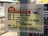 ドラッグひかり 花園藤ノ木店