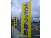 ハードオフ 草津栗東店