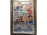 はま寿司 草津東矢倉店
