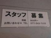 ニコニコキッチン 大津南店