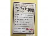 Honeys(ハニーズ) 逆瀬川アピア店