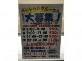 ローソン 宝塚南口一丁目店