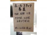 味仙(みせん) 大名古屋ビルヂング店