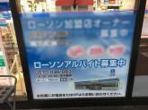 ローソン 渋谷元代々木町店