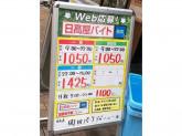 日高屋 町田パークアベニュー店
