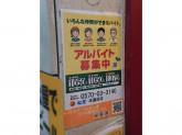 松屋 本蓮沼店