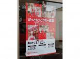 ほっともっと 武蔵村山伊奈平店