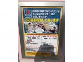 クリエイトSD 横浜別所五丁目店