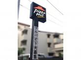 ピザハット 武蔵小山店