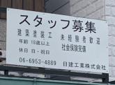 日建工業株式会社