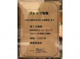 KINOKUNIYA(紀ノ国屋)等々力店