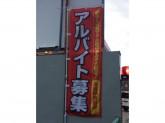 ゼネラル石油 岸本石油(株) 三国SS