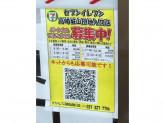 セブン-イレブン 高崎城山団地入口店