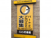 CoCo壱番屋 国府店