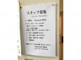 花美ホクレンショップ屯田8条店