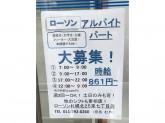 ローソン 札幌北25東七丁目店