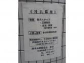株式会社 中央家庭電器 新高円寺店