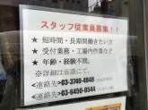 TOKIOクリスタル 北品川本店