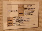 PLST(プラステ) 町田マルイ店