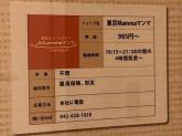 東京 Mamma マンマ 町田マルイ店