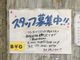 B.Y.G(ビーワイジー)