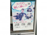 ファミリーマート 長田東二丁目店