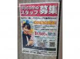 ドコモショップ 浜松町店