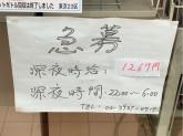 セブン-イレブン 板橋西台2丁目店