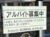 タックルベリー 東大阪長田店