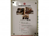 プロムナードカフェ アステ川西店