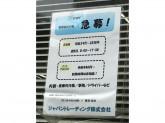 ジャパントレーディング(株)