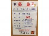 千鳥屋宗家 イオン東大阪店