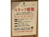 さち福やCafe 町田東急ツインズ店