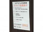 KASUYA 東大阪荒本店
