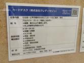 セゾンカードデスク ららぽーと甲子園店