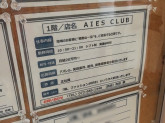 AIES CLUB(アイエス・クラブ) ミング阪急高槻店
